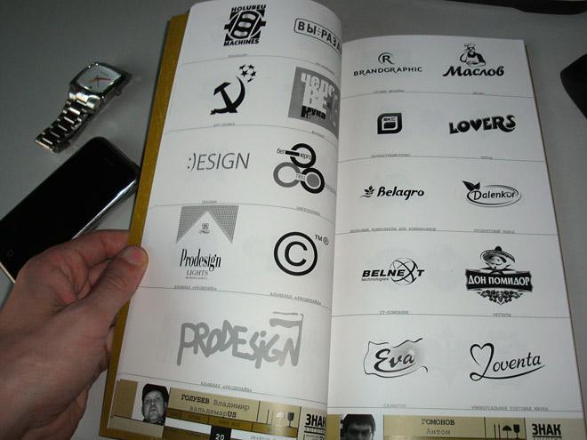 «Знак-логотип 2»!