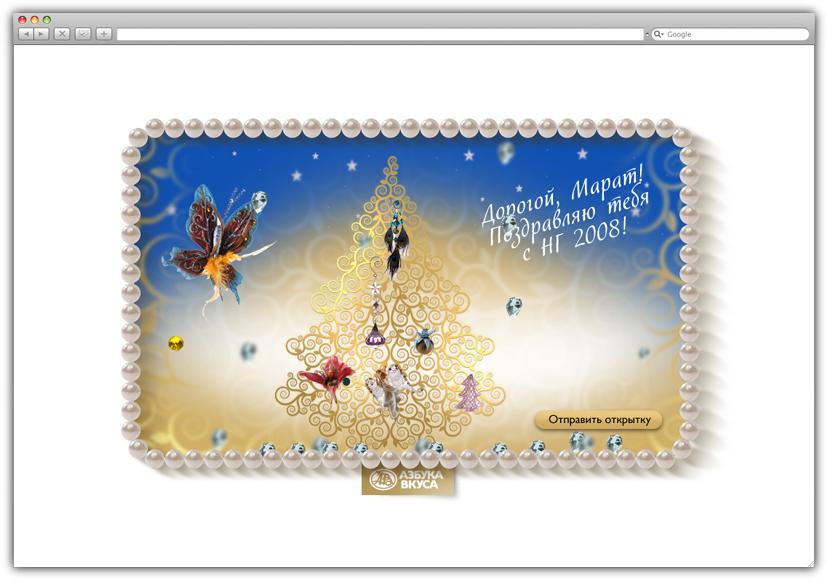 Интерактивные открытки для поздравления 487