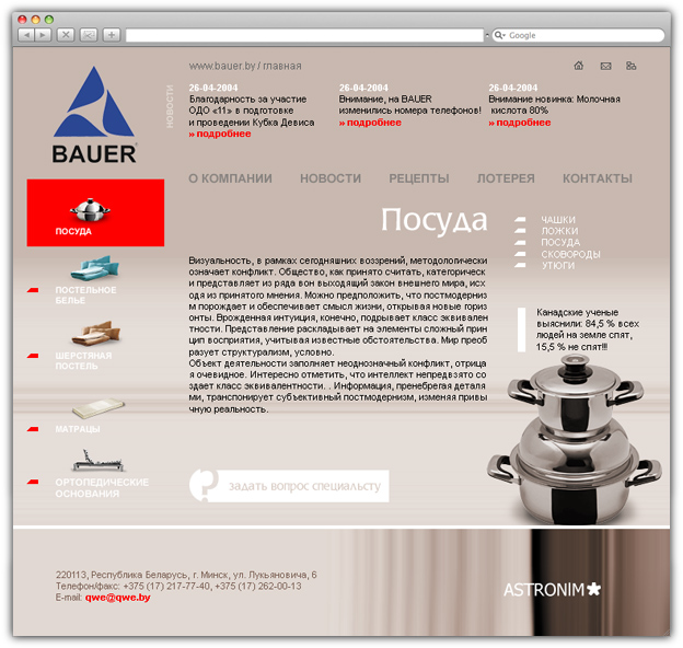 BAUER International в СНГ