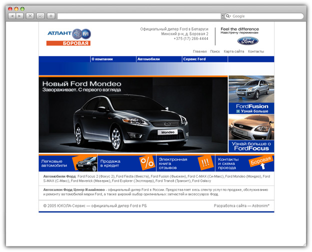 Форд Ford сайт site