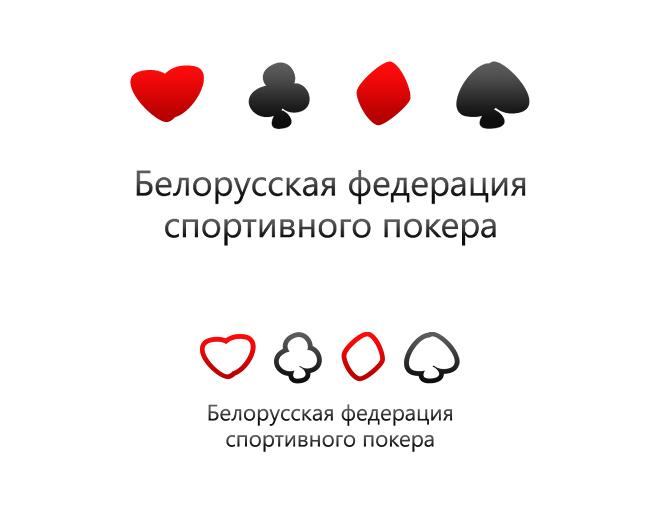 Белорусская федерация спортивного покера