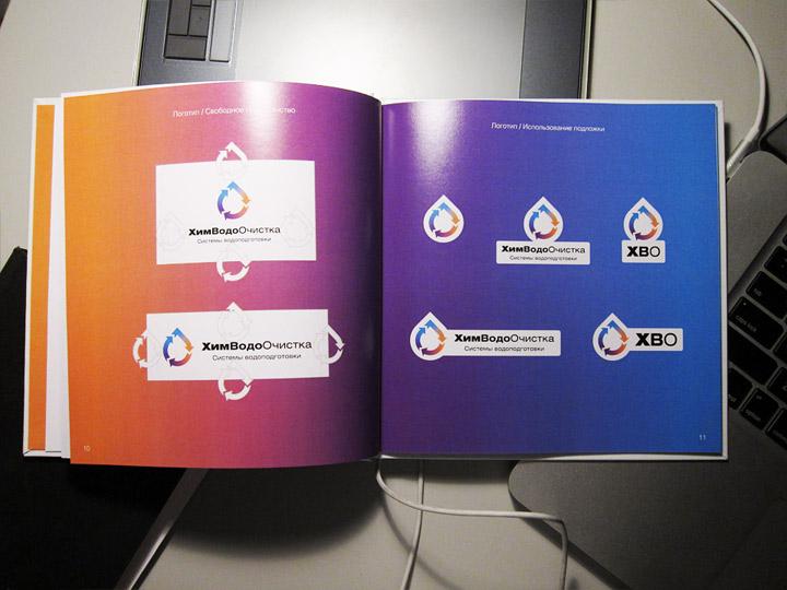 Описание фирменного стиля ХимВодоОчистки / Знаки, логотипы и фирменные...